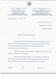 4.2.RUS. ODESSA CLINICAL CENTER