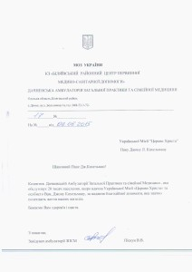 7.2.UKR.DACHNENSKA FAMILY CLINIC