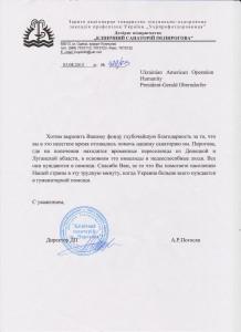 GRATITUDE-SANATORIUM PIROGOVA