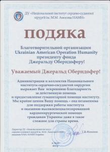 RUS.AMOSOV