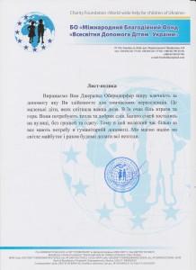 UKR.GRATITUDE-HELP FOR CHILDREN(004, 007)