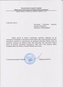 gramota viteranov ukraini